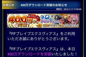 400万DL突破!!