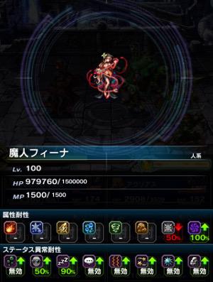 魔人フィーナ(ライブラ)