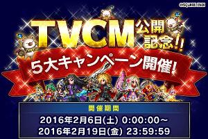 TVCM公開記念!5大キャンペーン