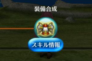 装備合成(アルケミースキル)