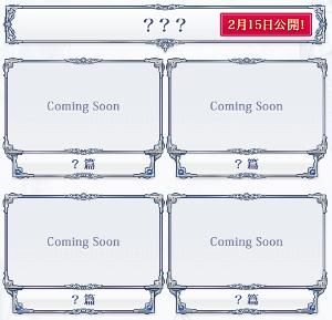 新CM2月15日公開!