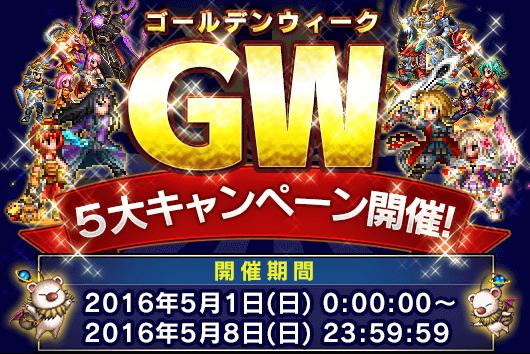 GW5大キャンペーン