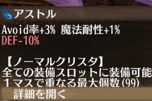 ◇アストル
