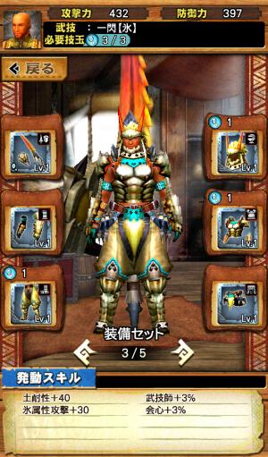 ベリオロス剣士装備