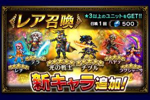 新キャラ追加!レナ、テラ、光の戦士、チヅル、ハヤテ、ラクシャーサが登場!!