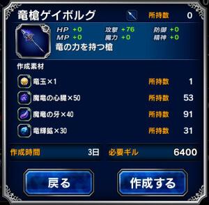 竜槍ゲイボルグ