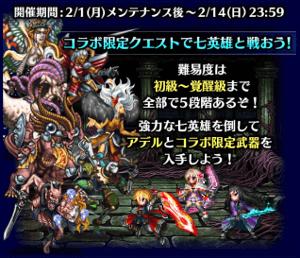 七英雄と戦おう!