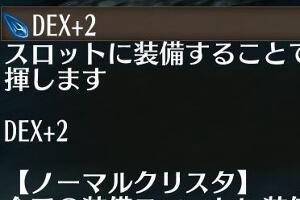 ◇DEX+2
