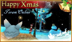 トーラムオンライン クリスマスイベント