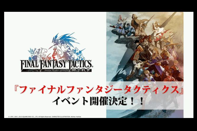FFTイベント開催決定!!