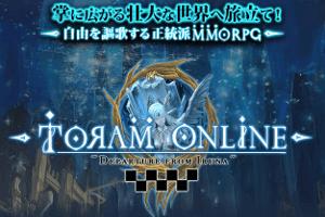 トーラムオンラインのロゴ