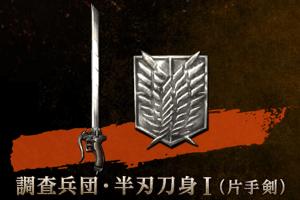 調査兵団・半刃刀身Ⅰ