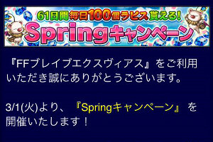 Springキャンペーン