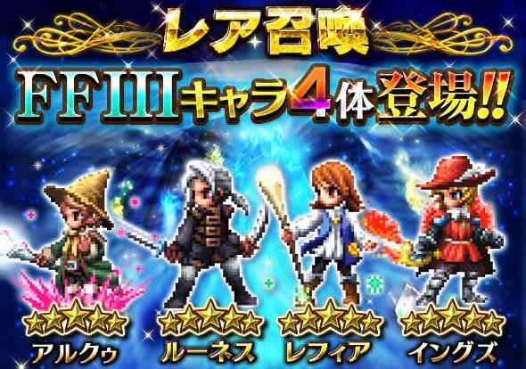 FF3新キャラ登場!!