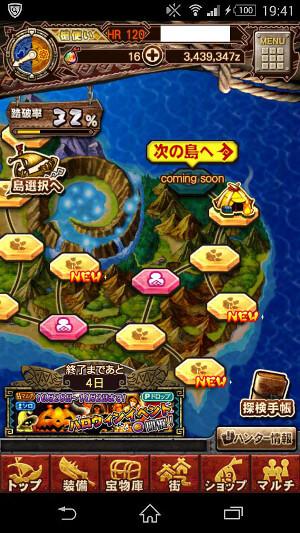 8島はまだ実装されず・・・