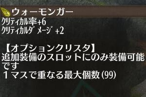 ◇ウォーモンガー